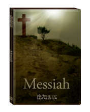 TPC Season 2 - Messiah - DVD set